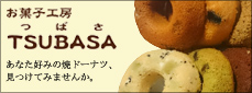 お菓子工房 TSUBASA